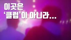 [자막뉴스] 제주 게스트하우스 지하에는...