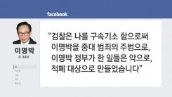 """이명박, SNS로 옥중서신...""""짜 맞추기 수사"""""""