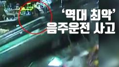 [자막뉴스] 엄청난 속도로 돌진...'역대 최악' 음주운전 사고
