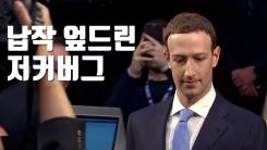 [자막뉴스] 청문회장에서 납작 엎드린 저커버그
