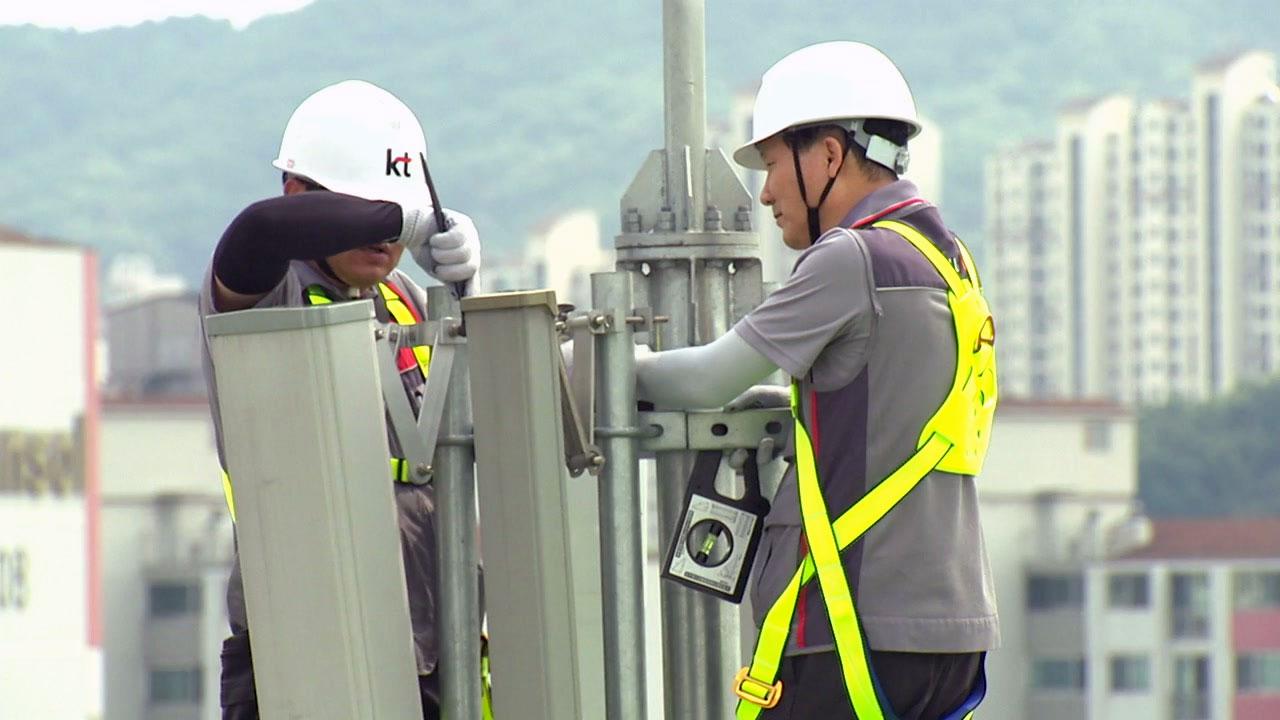 """5G 설비 공동 구축·이용""...투자비 1조 절감 기대"