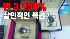 [자막뉴스] SNS에 돈다발과 슈퍼카 사진 올리던 남자의 정체