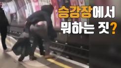 [자막뉴스] 지하철이 오는데도...취객의 아찔한 장난
