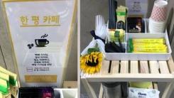 [좋은뉴스] 택배 기사 위해 무료 카페 운영하는 아파트 주민