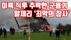 [자막뉴스] 이륙 직후 추락한 군용기...알제리 '최악의 참사'