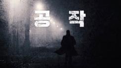 """'공작', 제71회 칸 영화제 초청...윤종빈 감독 """"영광이다"""""""