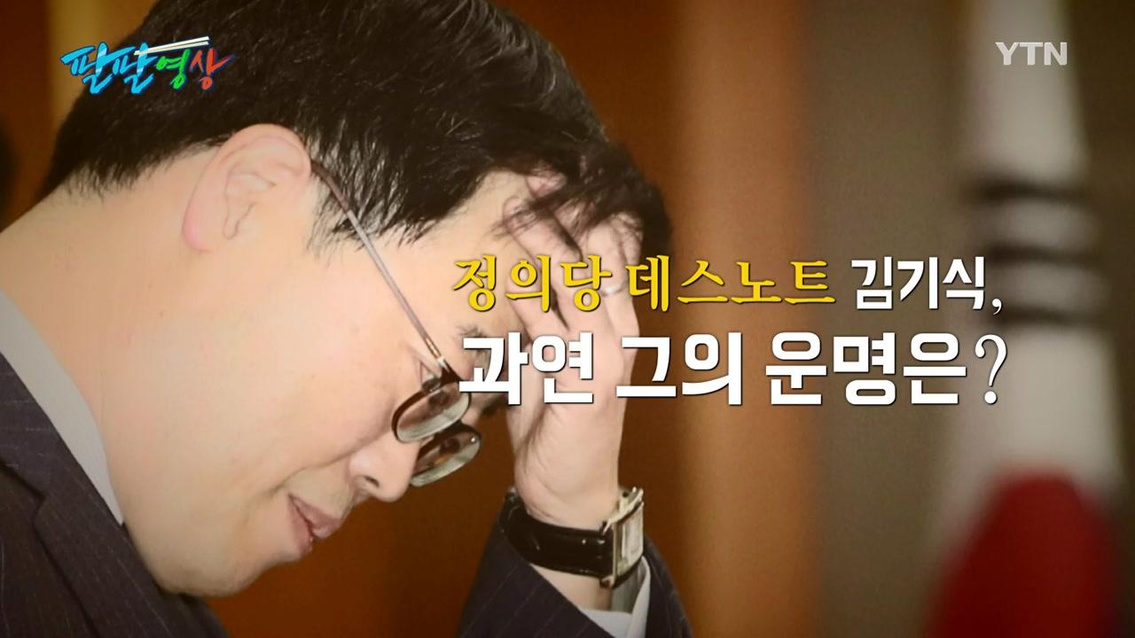 [팔팔영상] '정의당 데스노트' 또 열리다...김기식 운명은?