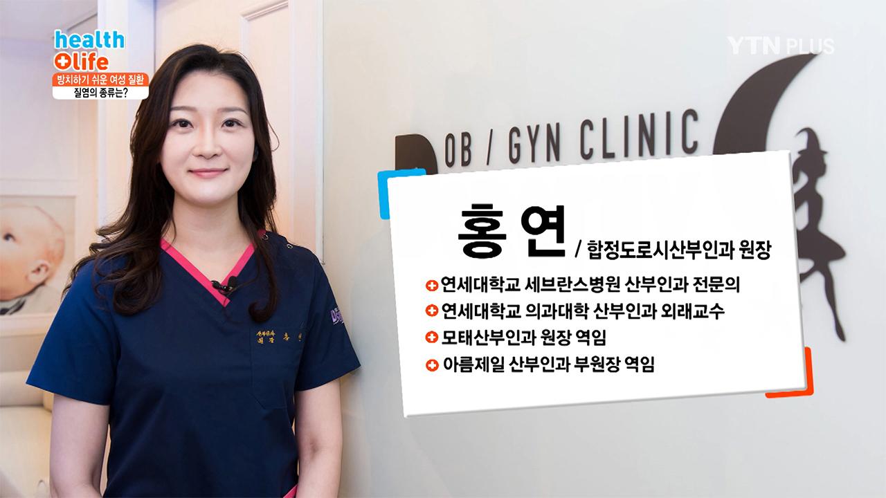 흔한 여성 질환 질염, 종류와 치료법은?