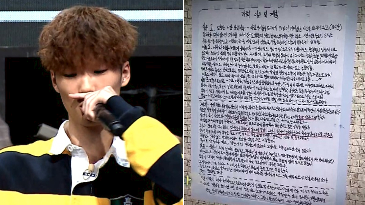 고등래퍼2 우승자 김하온, 부모님 설득시킨 '자퇴계획서'