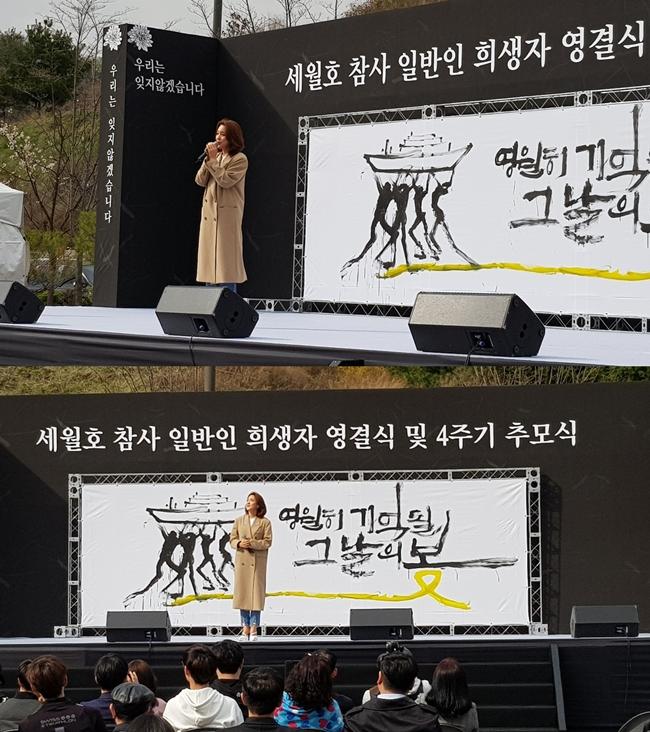 """""""잊지 않겠다""""…바다, 세월호 참사 4주기 추모공연 참여"""