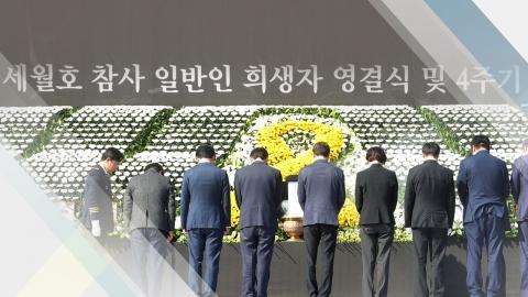 세월호 4주기...안산서 정부합동 첫 추모행사