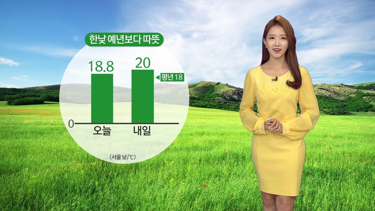 [날씨] 내일 따뜻한 봄 날씨...미세먼지 '말썽'