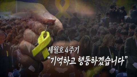 """[통통영상] 세월호 4주기 """"기억하고 행동하겠습니다"""""""