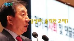 """[팔팔영상] 김성태 """"절대권력=절대부패...우리도 그래서 망했다!"""""""
