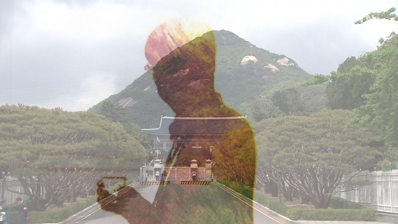 """靑 """"민정비서관, 추천 인사 만났지만 부적합 판단"""""""