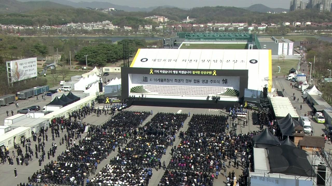 """4년만에 정부 차원 영결식...""""안전한 대한민국 만들 것"""""""