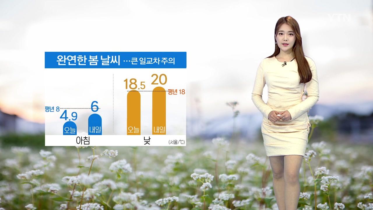 [날씨] 완연한 봄 날씨...큰 일교차 주의
