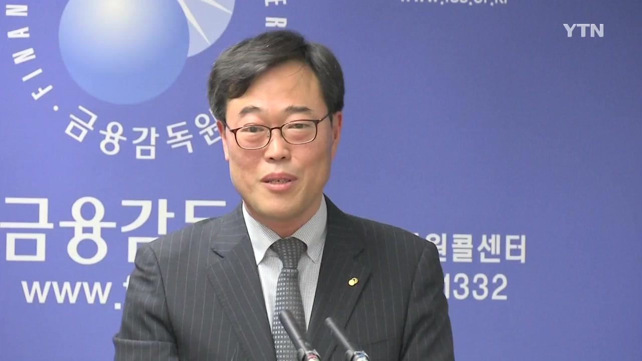 김기식 금융감독원장 사의 표명...야 3당, 조국 민정 사퇴 요구