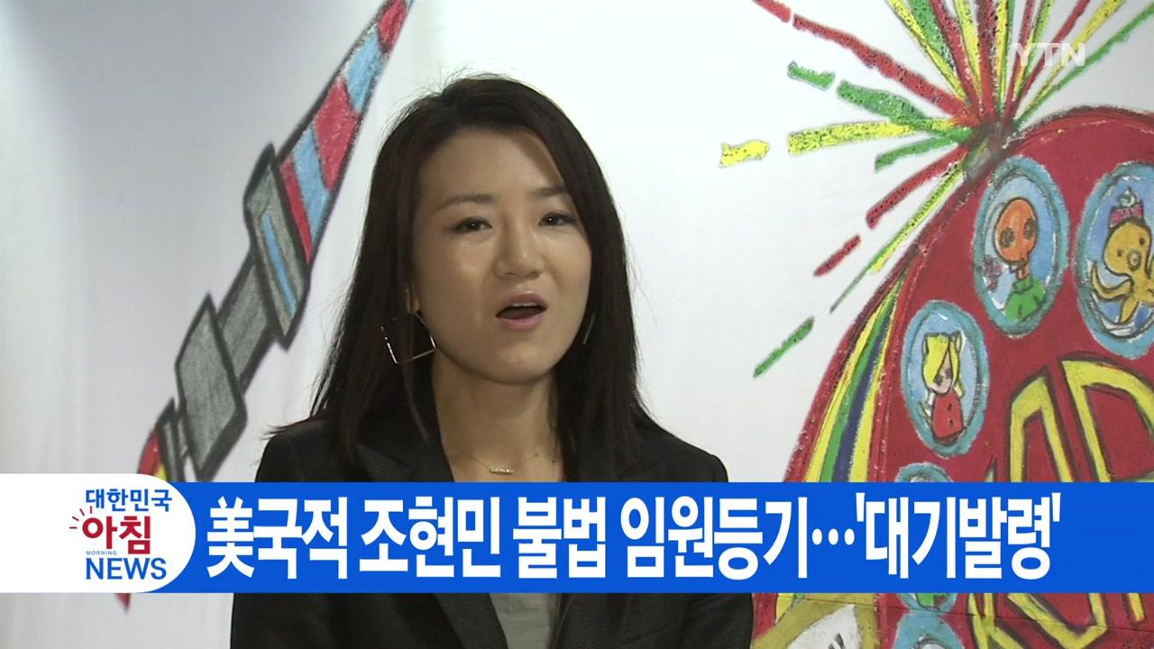 [YTN 실시간뉴스] 美 국적 조현민 불법으로 6년간 진에어 등기임원