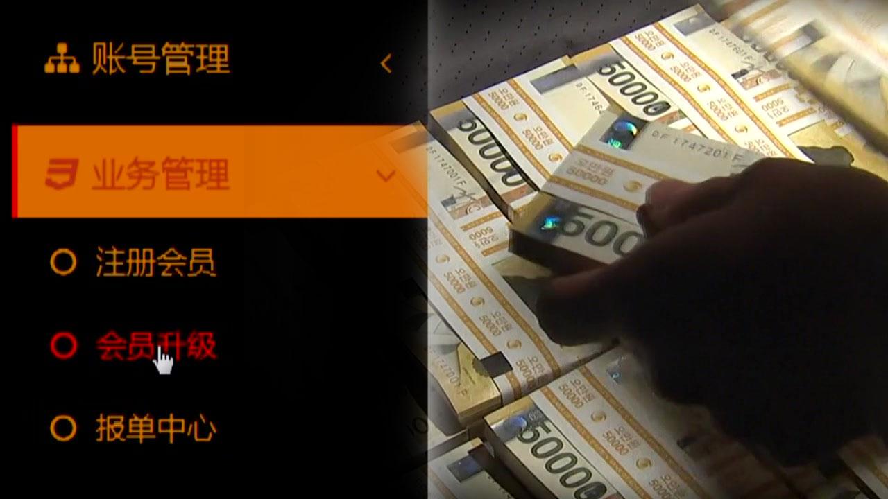 중국인 이주여성 4천여 명에 32억 원 금융 사기