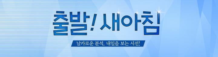 """[출발새아침] 김영우 """"서울지방경찰청장은 김경수 의원의 대변인인가"""""""