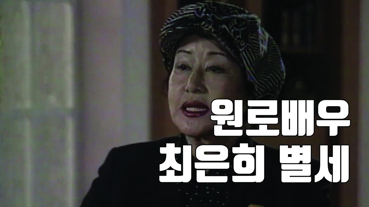 [자막뉴스] '영화같은 삶' 원로배우 최은희 별세...향년 92세