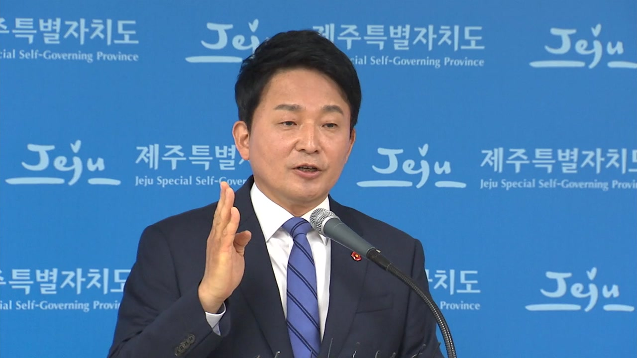 원희룡 제주지사, 무소속 출마 공식 선언