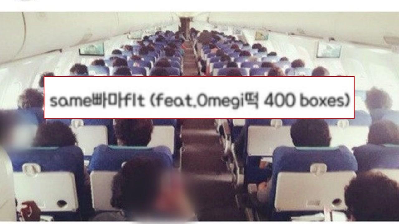 에어부산 '승객 조롱' 사진...네티즌 분노