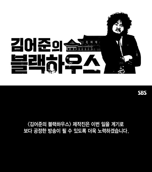 """'블랙하우스' 측 """"내부 문제제기 有…박정훈 사장 폐지 거론""""(공식)"""