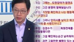 댓글 조작 의혹 일파만파...정치권 갑론을박