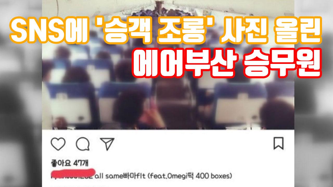 [자막뉴스] SNS에 '승객 조롱' 사진 올린 에어부산 승무원