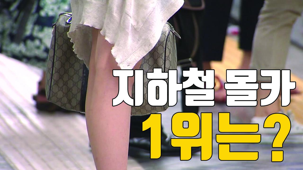 [자막뉴스] 서울 지하철역 '몰카' 1위는 어디일까?