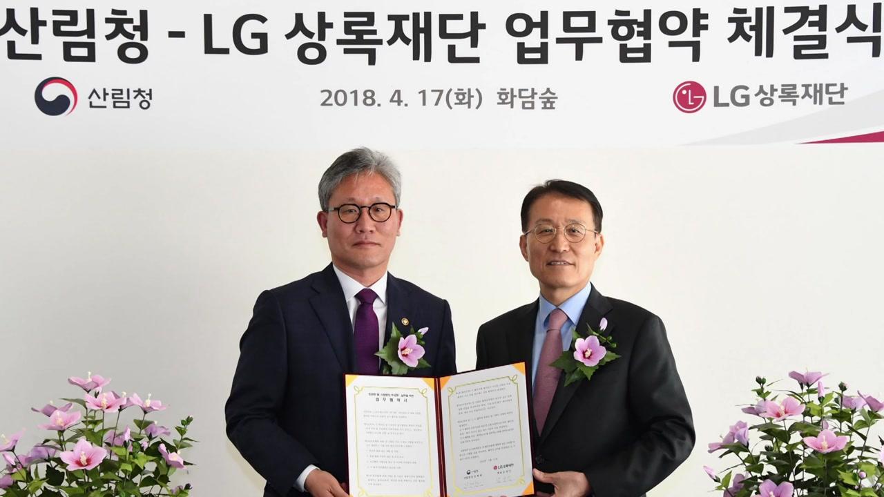 [기업] LG그룹, 산림청과 실내 재배용 무궁화 품종 개발나서