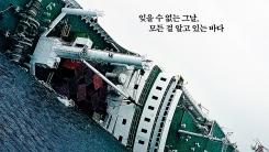 정우성, 2초 만에 '그날 바다' 내레이션 수락한 까닭