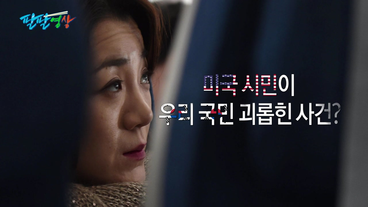 """[팔팔영상] 정의당 심상정-박창진 """"미국시민 조현민 즉각 수사하라!"""""""