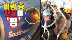 [자막뉴스] 美 여객기 엔진 폭발...창문 깨진 채 비행