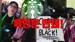 """[자막뉴스] 스타벅스, """"흑인은 안돼""""...이번엔 화장실 인종차별"""