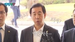 [팔팔영상] 브루킹? 드루킹?...김성태, 고군분투 투쟁기