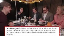 """영국남자, 어벤져스 차별 논란 영상 삭제 결정 """"반성한다"""""""
