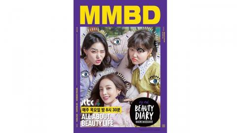 황승언-구하라-이수현, '마매뷰' 20일 '스페셜 편' 첫 방송