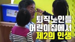 """[자막뉴스] """"할아버지 선생님!"""" 퇴직 노인들의 제2 인생"""