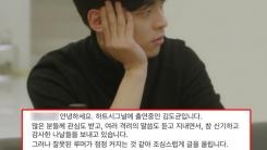 """'하트시그널2' 김도균, 여자친구 루머 해명 """"사실 아니다"""""""
