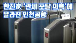 [자막뉴스] 한진家 '관세 포탈 의혹'에...달라진 인천공항
