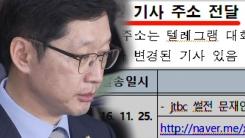 경찰, 김경수·드루킹 '시그널' 대화방 확인