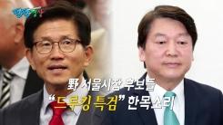 """[팔팔영상] 김문수 """"친북공동체 부술 정의의 방망이, 자유한국당!"""""""