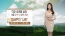 [날씨] 주말 때이른 더위...전국 미세먼지 '나쁨'