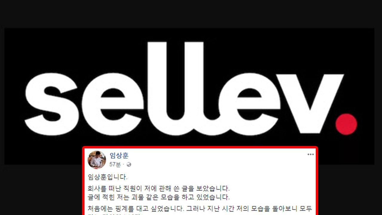"""""""女직원도 룸살롱 동석""""…유명 스타트업 대표 사과"""