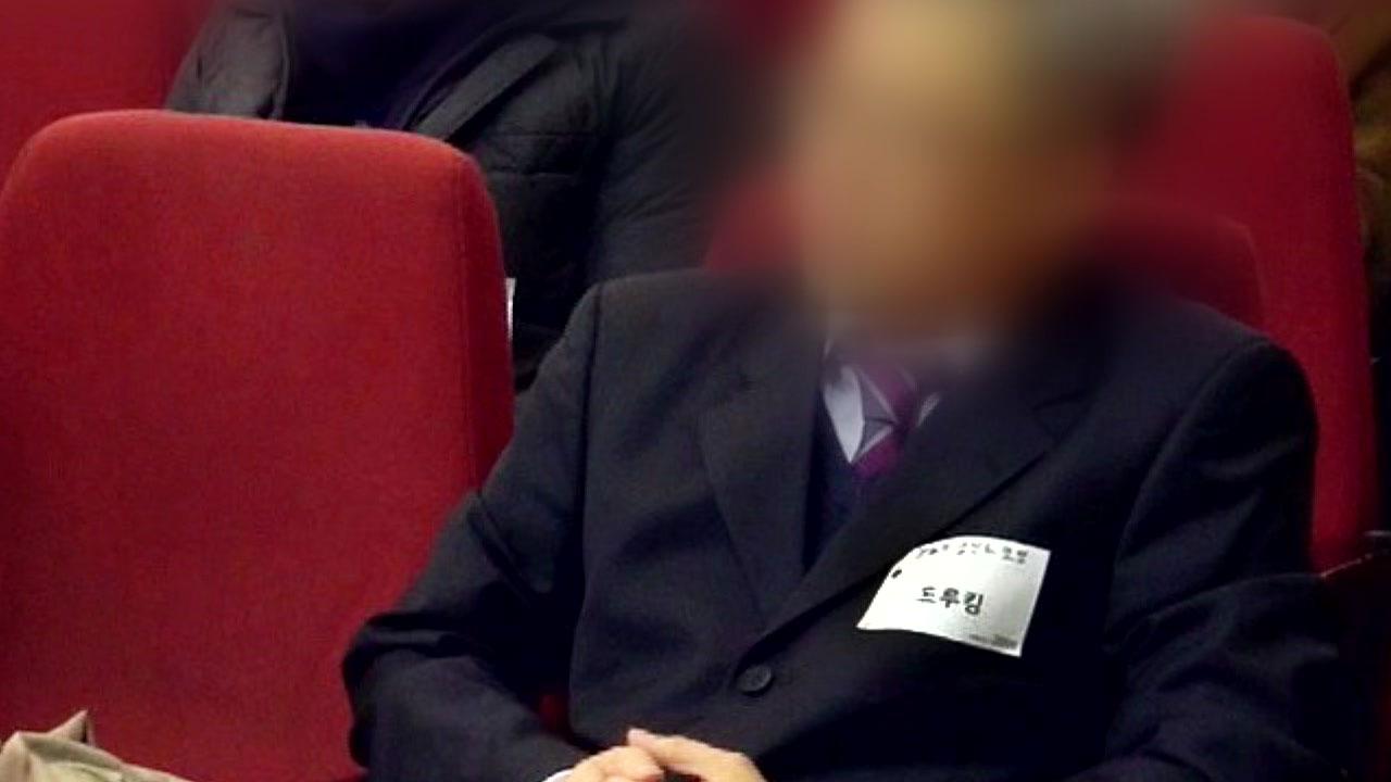 """""""드루킹, '보좌관과 500만원 거래' 언급하며 김경수 협박"""""""