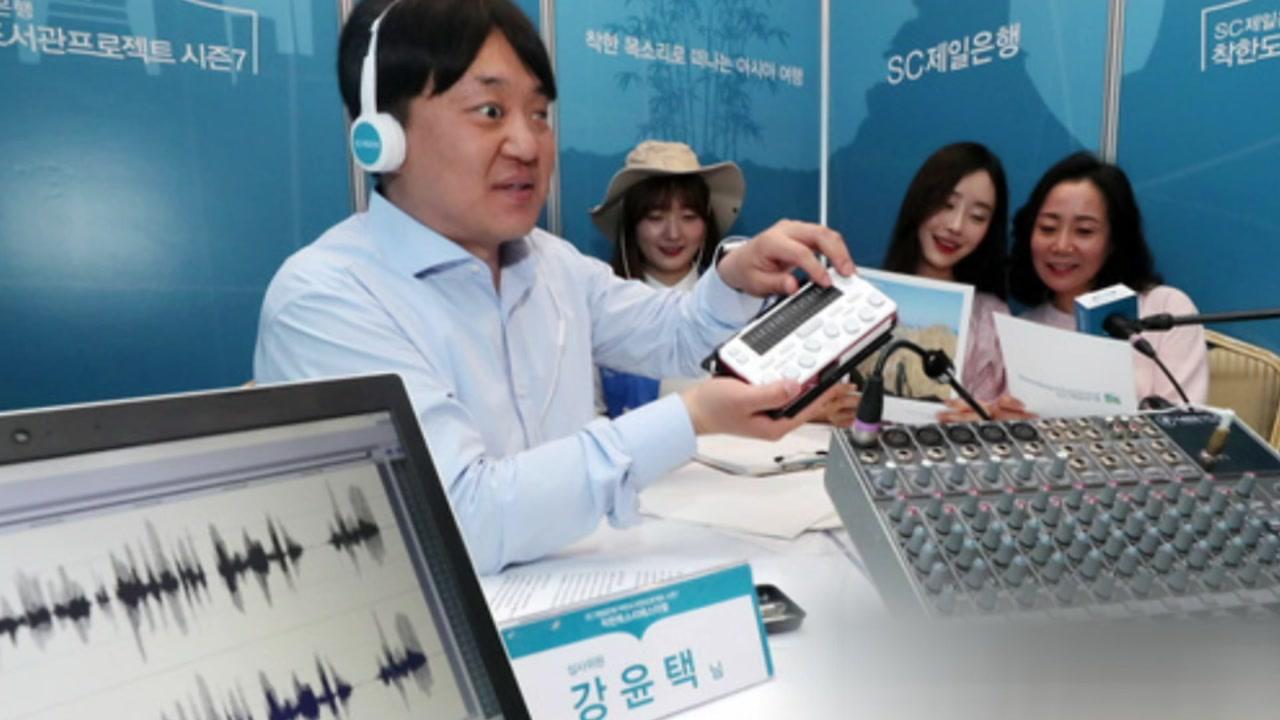 [좋은뉴스] 시각장애인 위한 '착한 목소리' 재능기부