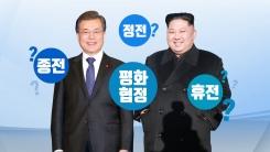 정전과 휴전, 그리고 종전, 평화협정...뭐가 다를까?